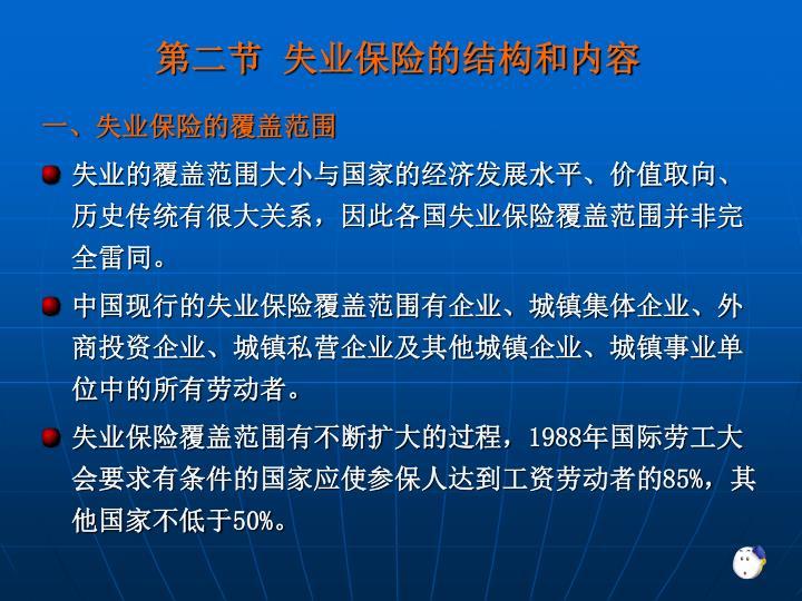 第二节  失业保险的结构和内容