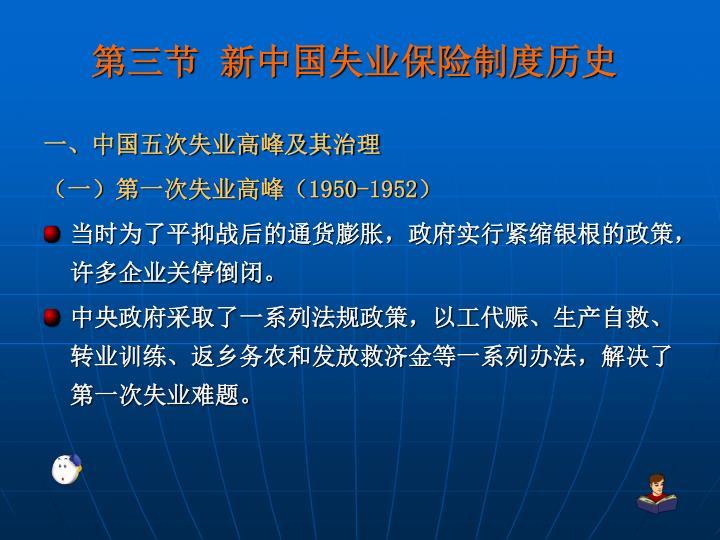 第三节  新中国失业保险制度历史
