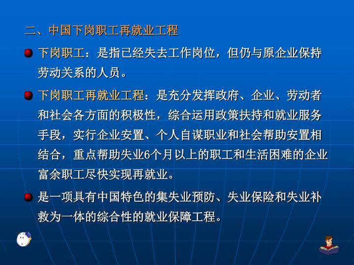 二、中国下岗职工再就业工程