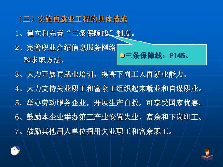 (三)实施再就业工程的具体措施