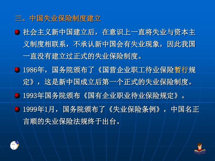 三、中国失业保险制度建立