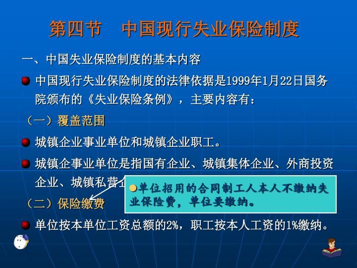 第四节  中国现行失业保险制度