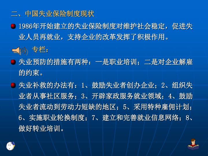 二、中国失业保险制度现状