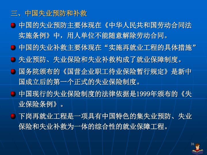 三、中国失业预防和补救