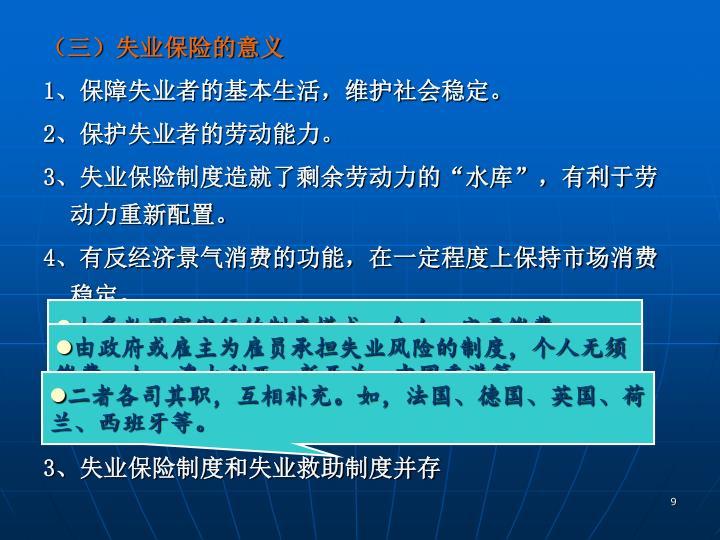 (三)失业保险的意义