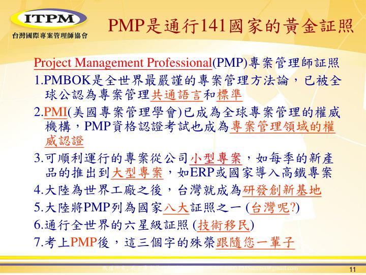 PMP是通行141國家的黃金証照