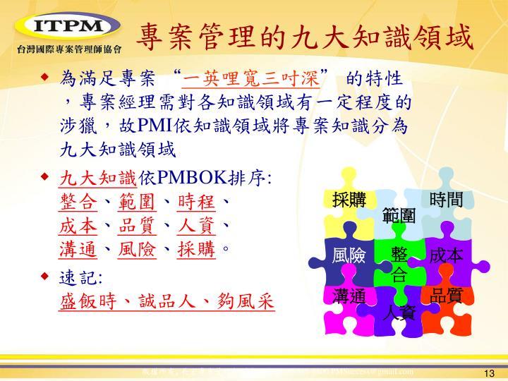 專案管理的九大知識領域