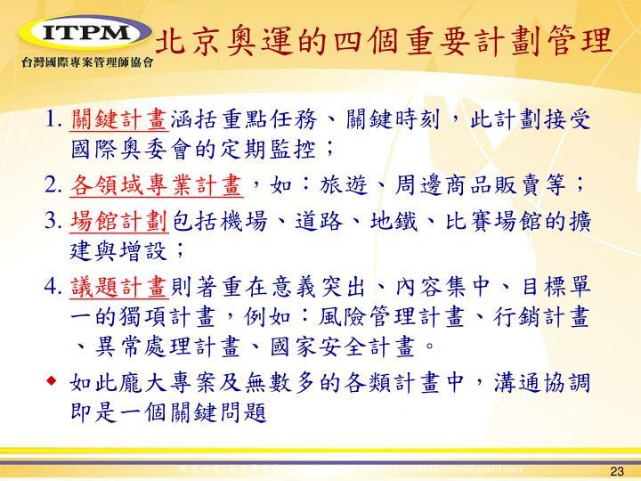 北京奧運的四個重要計劃管理