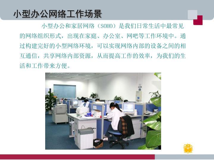 小型办公网络工作场景
