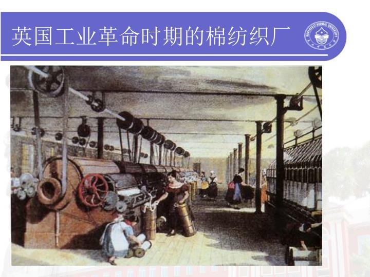 英国工业革命时期的棉纺织厂