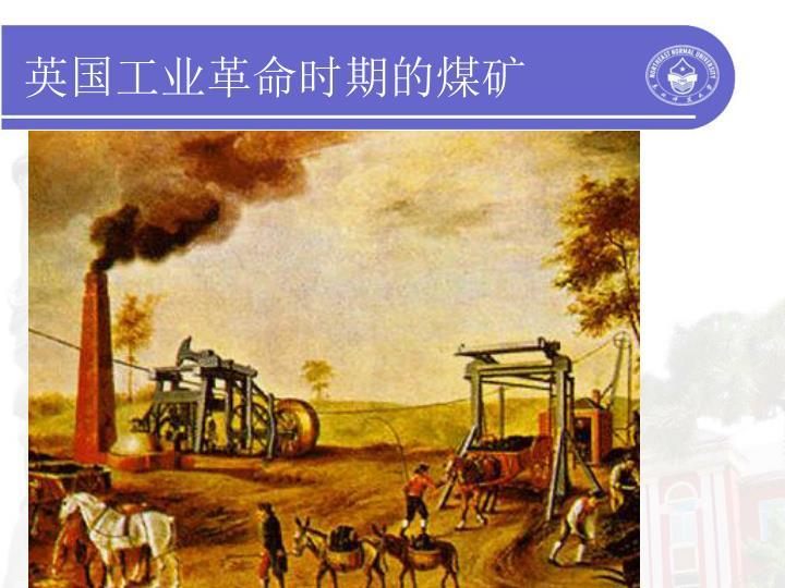 英国工业革命时期的煤矿
