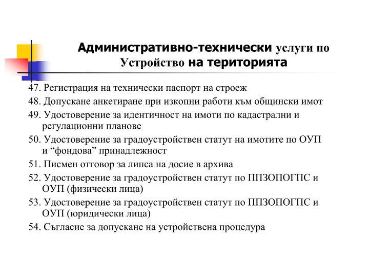 Административно-технически