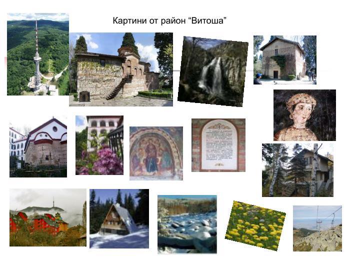 """Картини от район """"Витоша"""""""