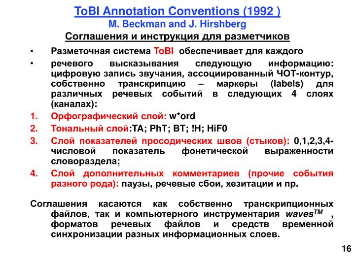 ToBI Annotation Conventions (1992 )