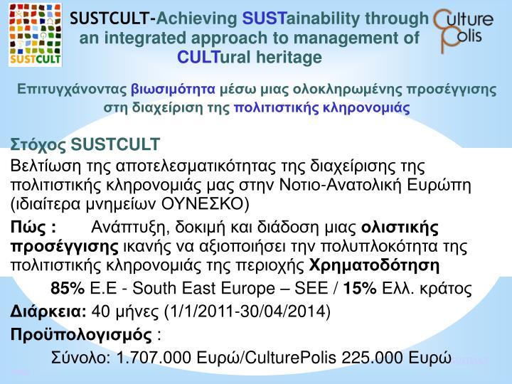 SUSTCULT-