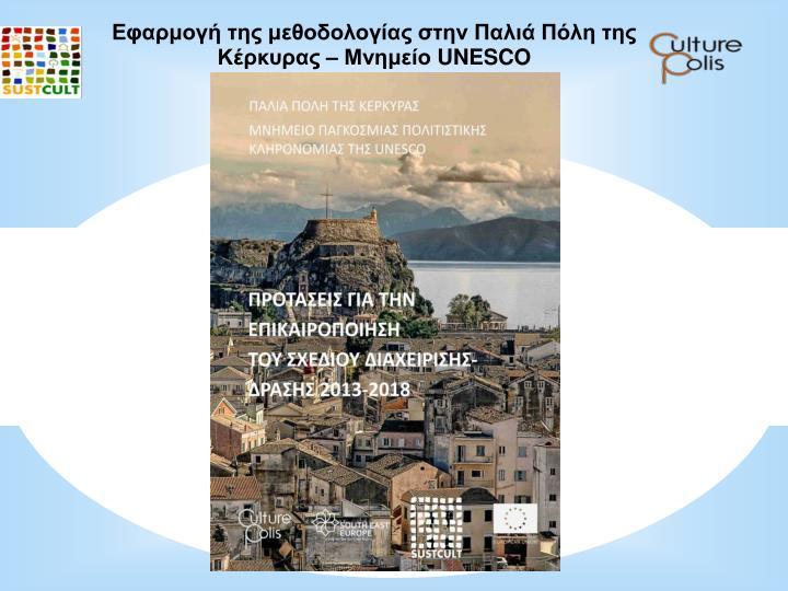 Εφαρμογή της μεθοδολογίας στην Παλιά Πόλη της Κέρκυρας – Μνημείο