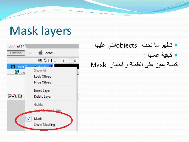 Mask layers