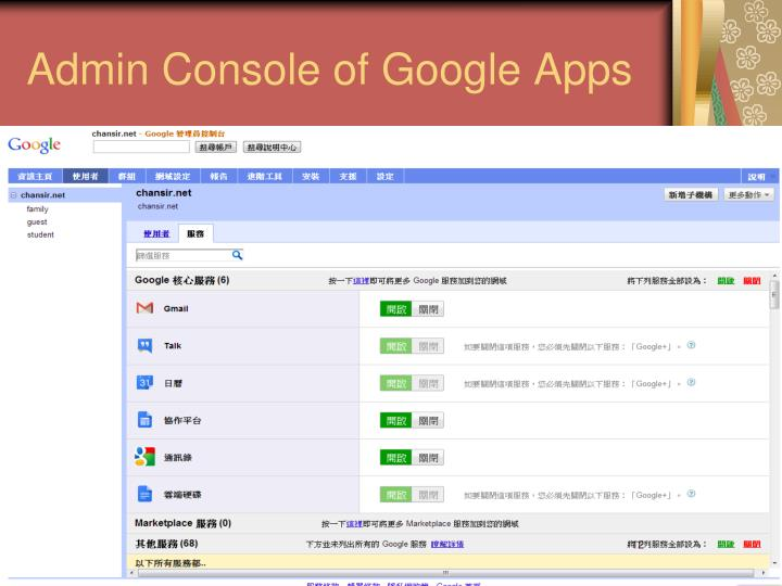 Admin Console of Google Apps