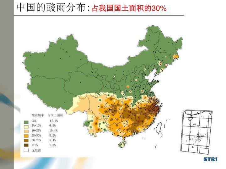 中国的酸雨分布