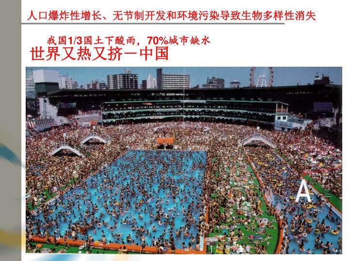 世界又热又挤-中国