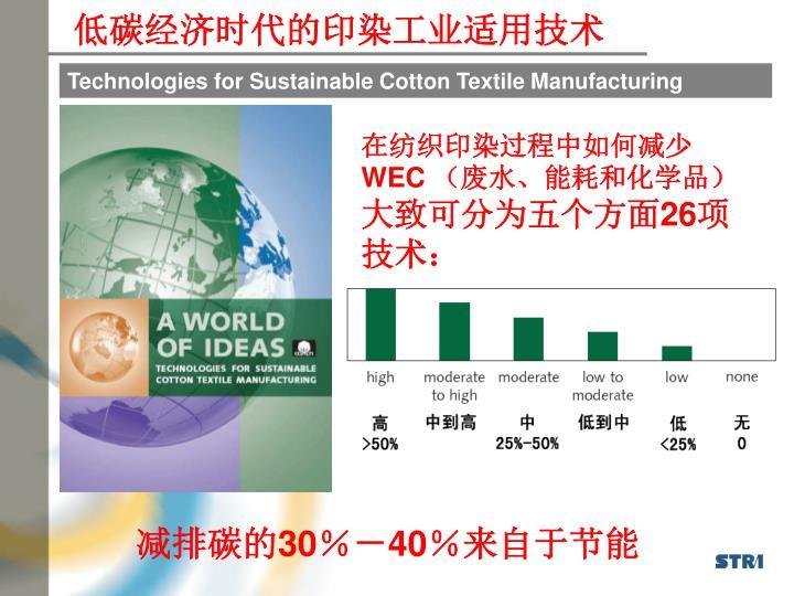 低碳经济时代的印染工业适用技术