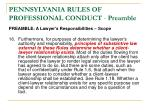 pennsylvania rules of professional conduct preamble
