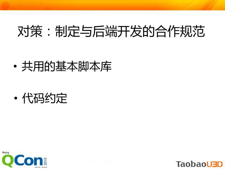 对策:制定与后端开发的合作规范