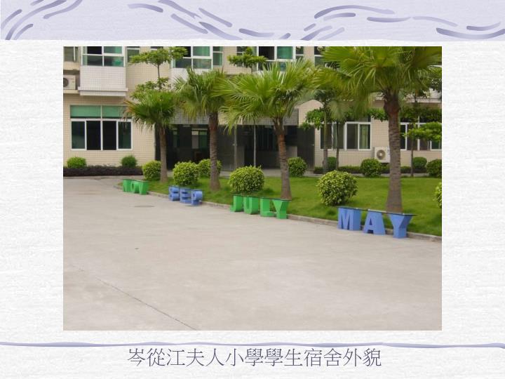 岑從江夫人小學學生宿舍外貌