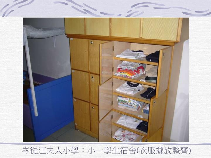岑從江夫人小學:小一學生宿舍