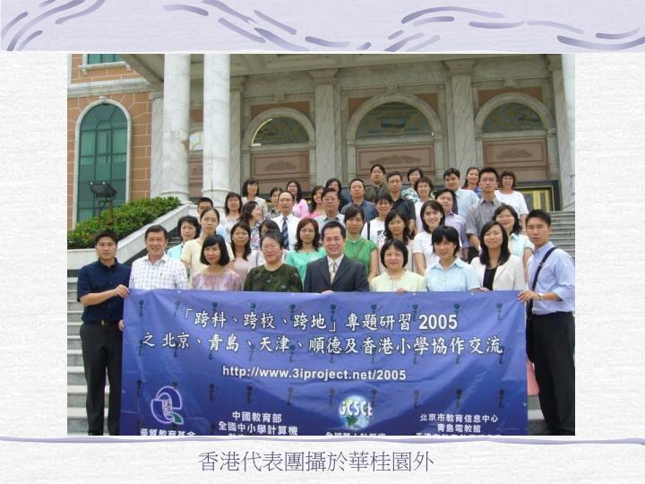 香港代表團攝於華桂園外