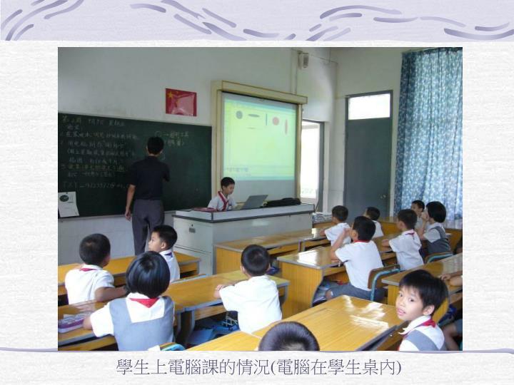 學生上電腦課的情況