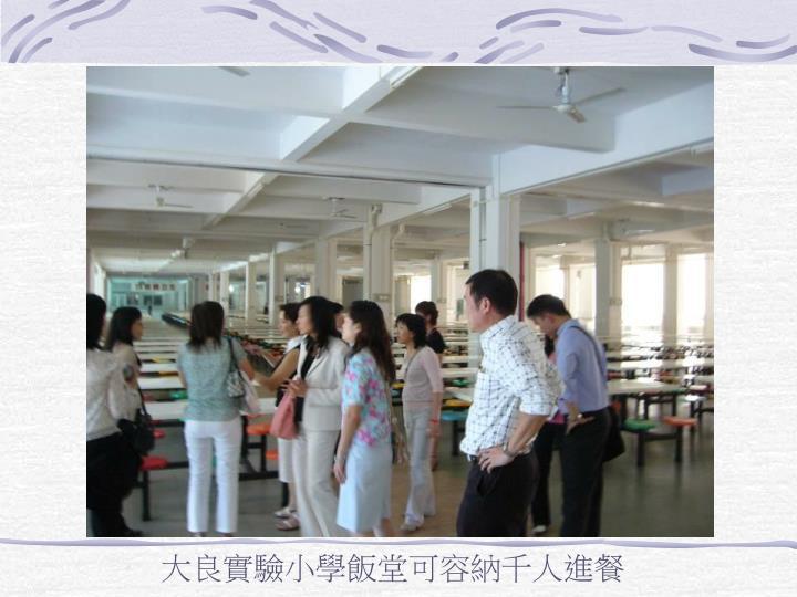 大良實驗小學飯堂可容納千人進餐