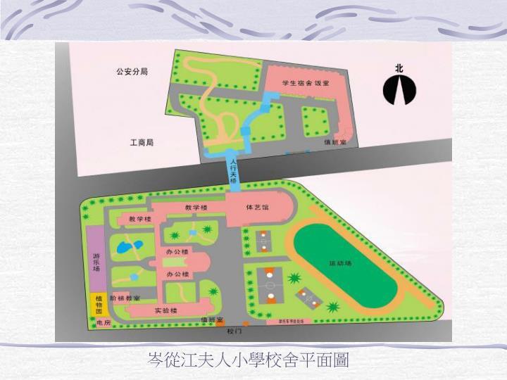 岑從江夫人小學校舍平面圖