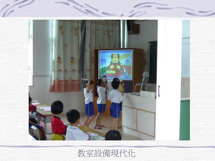 教室設備現代化