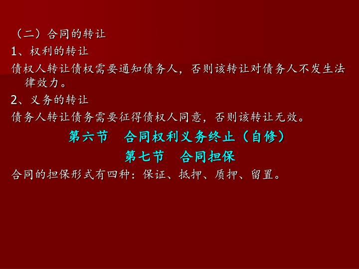 (二)合同的转让
