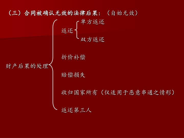 (三)合同被确认无效的法律后果
