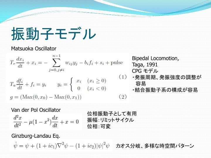 振動子モデル