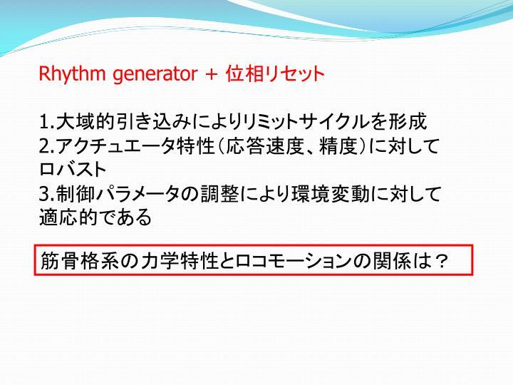 Rhythm generator +
