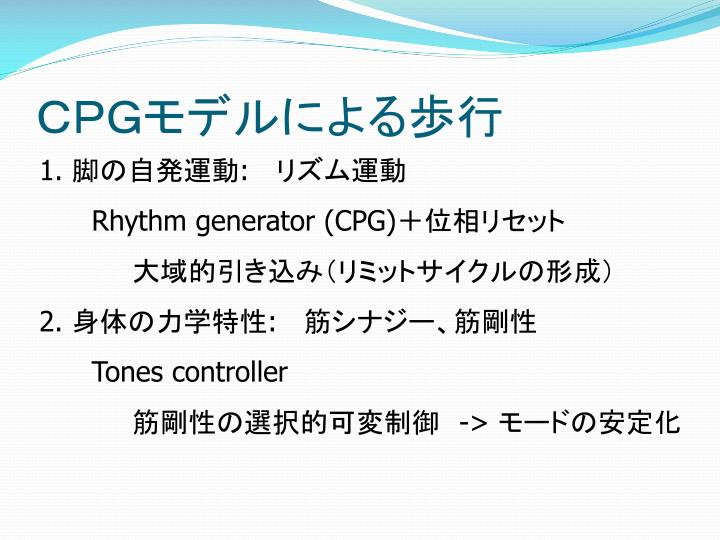 CPGモデルによる歩行