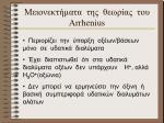 arrhenius1