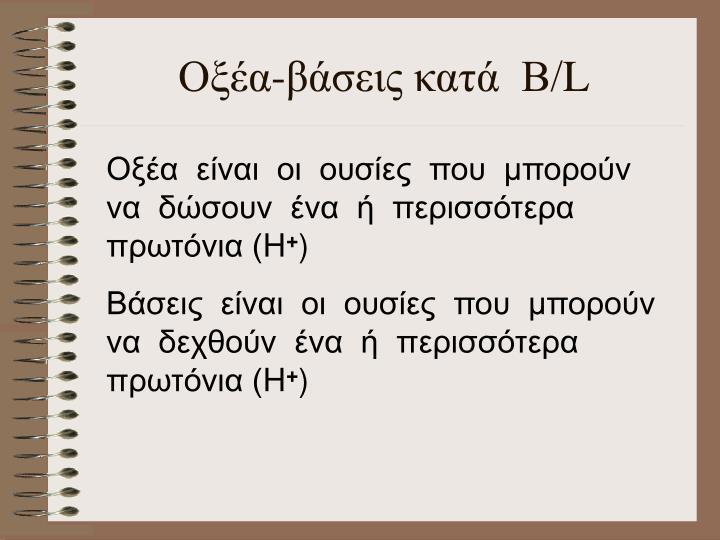 Οξέα-βάσεις κατά  Β/