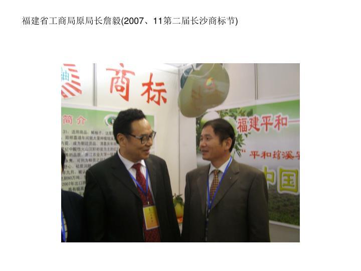 福建省工商局原局长詹毅