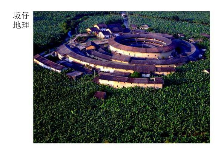 坂仔镇一个村子。周边为平和坂仔香蕉,也是一种地理标志产品