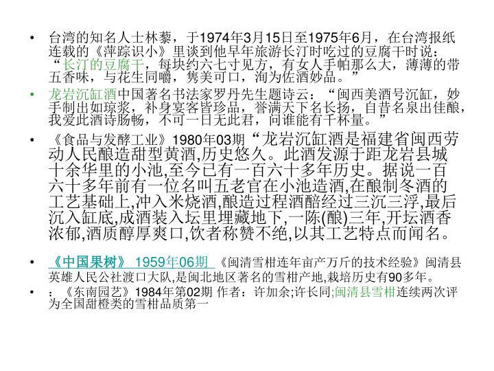 台湾的知名人士林藜,于