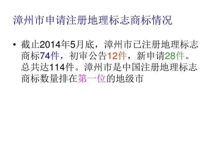 漳州市申请注册地理标志商标情况