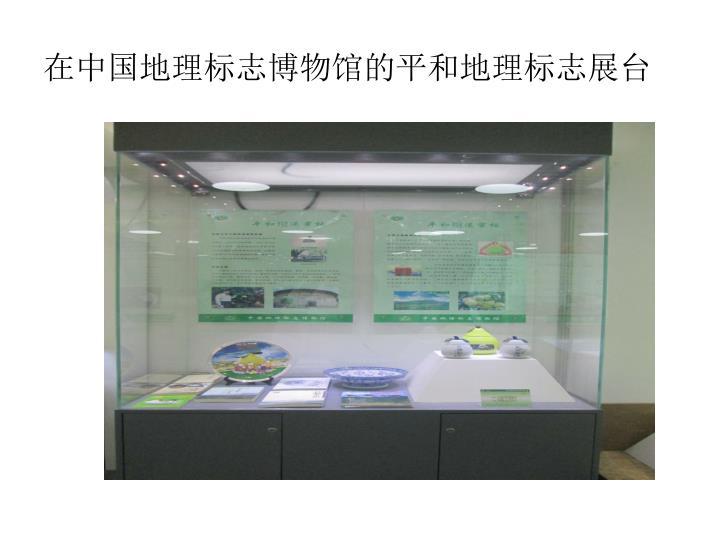 在中国地理标志博物馆的平和地理标志展台