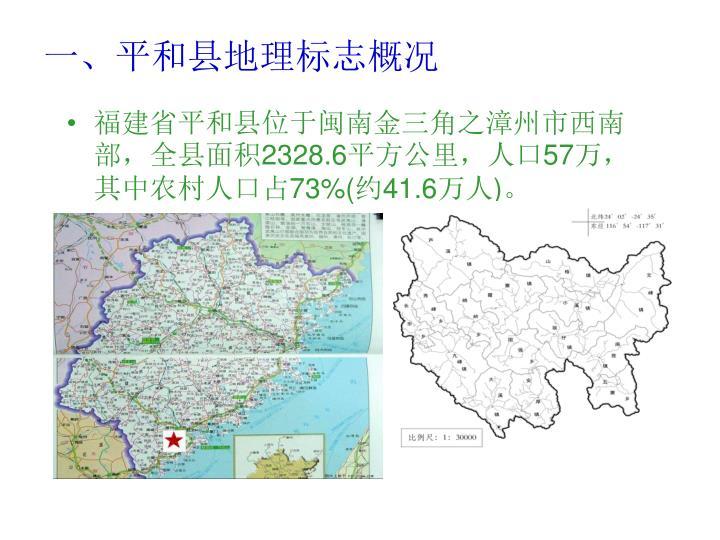 福建省平和县位于闽南金三角之漳州市西南部,全县面积