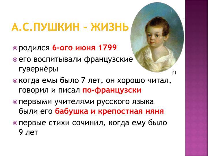 А.С.Пушкин - жизнь