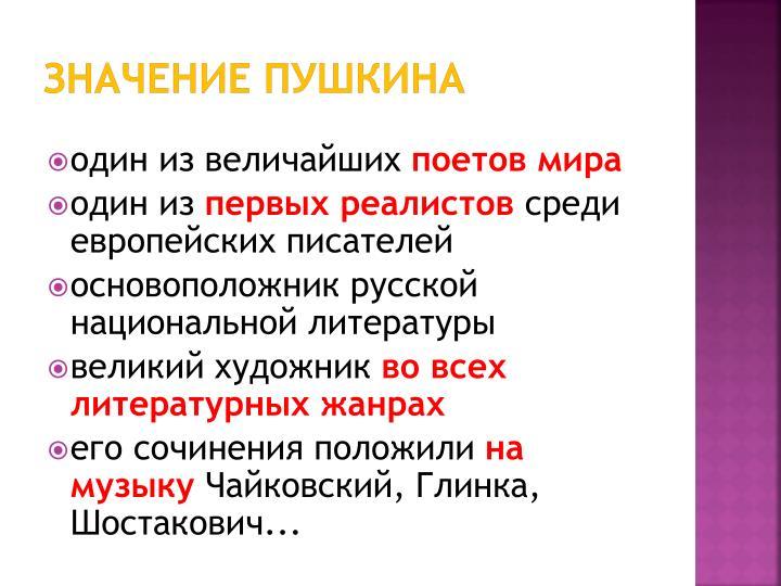 значение пушкина
