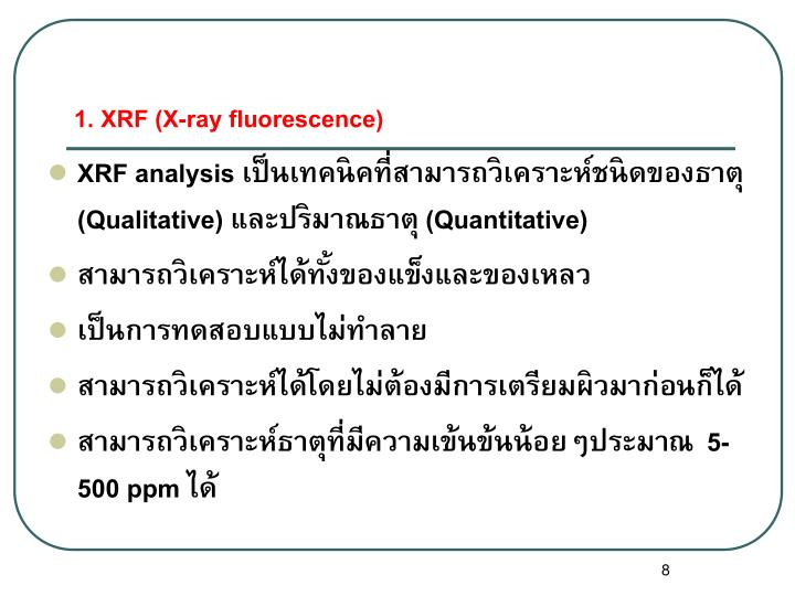 1. XRF (X